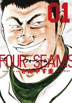 [さだやす圭]のフォーシーム(1) (ビッグコミックス)