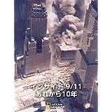 インサイド 9/11:あれから10年