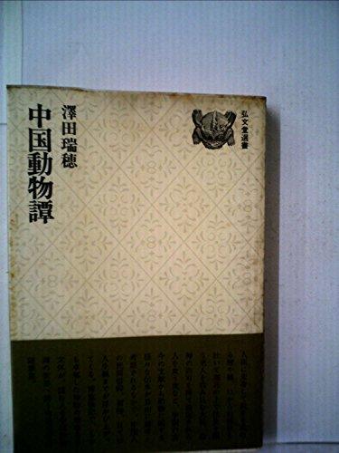 中国動物譚 (1978年) (弘文堂選書)の詳細を見る