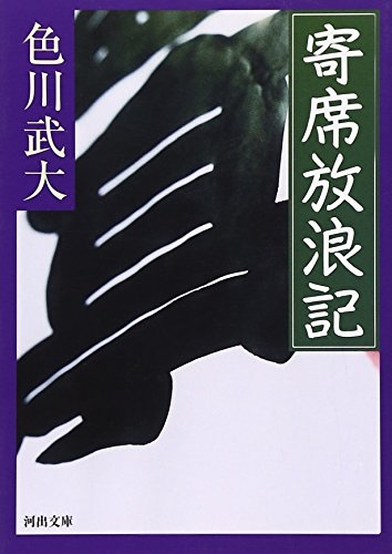 寄席放浪記 (河出文庫)