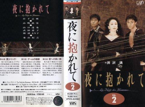 『夜に抱かれて VOL.2 [VHS]』のトップ画像