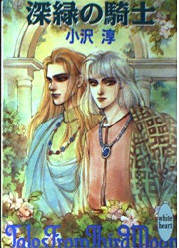 深緑の騎士 (講談社X文庫―ホワイトハート)の詳細を見る
