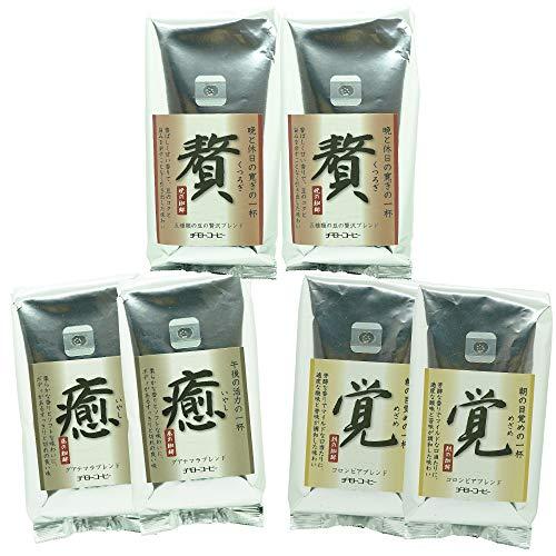 コーヒー粉 3種詰合せ 贅 癒 覚 1.5㎏(250g×3種×2)