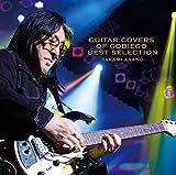 ギター・カヴァーズ・オヴ・ゴダイゴ ― ベスト・セレクション