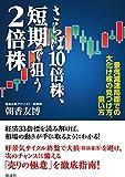 さらば10倍株、短期で狙う2倍株: 景気減速局面での大化け株の見つけ方、狙い方