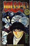 風使い 9 (少年マガジンコミックス)