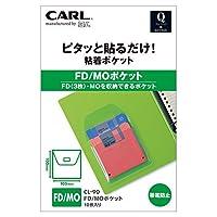 カール事務器 メディアポケット FD/MOポケット CL-90 00046190【まとめ買い3袋セット】