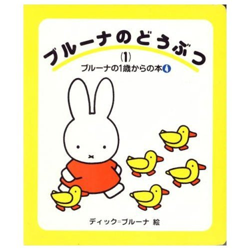 ブルーナのどうぶつ〈1〉 (ブルーナの1歳からの本)の詳細を見る