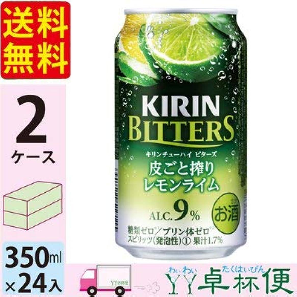 背の高い練習感じキリンビール チューハイ ビターズ 皮ごと搾りレモンライム 350ml缶×2ケース(48本)