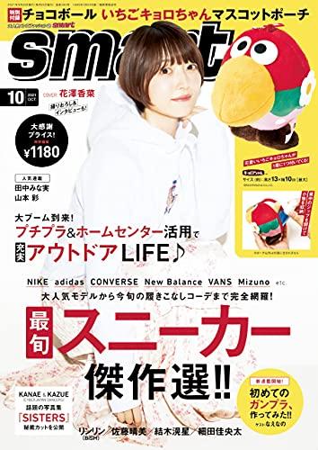 smart 2021年10月号 [雑誌]