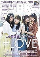 BUBKA (ブブカ) 2020年6月号増刊 =LOVE ver.