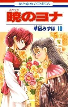 [草凪みずほ]の暁のヨナ 10 (花とゆめコミックス)