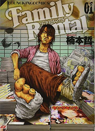 ファミリーレンタル 1巻 (ヤングキングコミックス)
