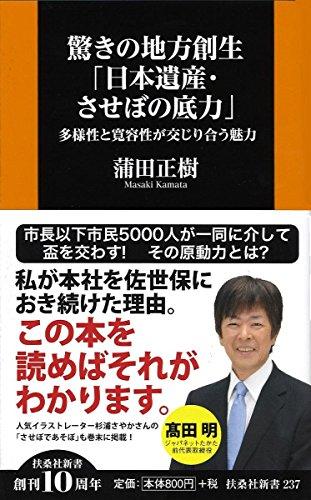 驚きの地方創生「日本遺産・させぼの底力」 (扶桑社新書)