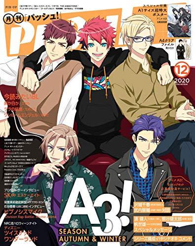 PASH! 2020年 12月号 [雑誌] PASH!