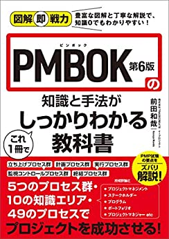 [株式会社TRADECREATE イープロジェクト 前田和哉]の図解即戦力 PMBOK第6版の知識と手法がこれ1冊でしっかりわかる教科書