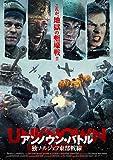 アンノウン・バトル 独ソ・ルジェフ東部戦線[DVD]