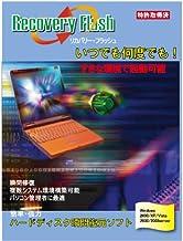 PC環境を最大2パターン記憶可能!HDD瞬間復元ソフト リカバリー・フラッシュV6 ライト