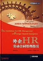 外企HR劳动合同管理指引(汉英对照)