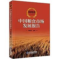 2020中国粮食市场发展报告