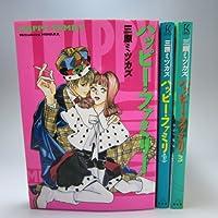 ハッピー・ファミリー コミック 全3巻完結セット (FC gold)
