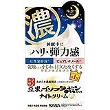 Sana Nameraka Honpo Soy Milk Isoflavone Wrinkle Cream - 50g (Green Tea Set)