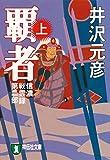 覇者(上) 信濃戦雲録 (祥伝社文庫)