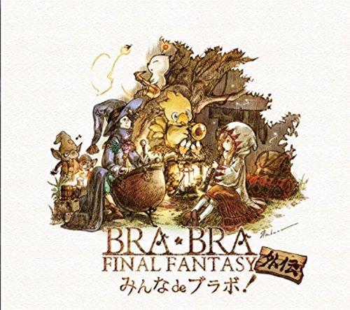 TGS2016 東京ゲームショウ限定 BRA・BRA FINAL FANTASY 外伝 みんなdeブラボ!
