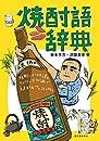 焼酎語辞典: 焼酎にまつわる言葉をイラストと豆知識でうまかぁ~と読み解く