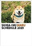 2019年 柴犬まるスケジュール帳