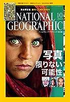 ナショナル ジオグラフィック日本版【定期購読3年(36冊)】