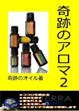 doTERRA is miracle 2 (Japanese Edition)