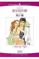 夜は別の顔 (ハーレクインコミックス) Kindle版