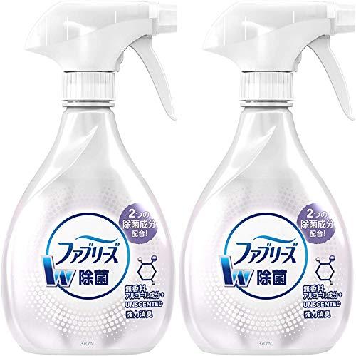 【2個セット】ファブリーズ 消臭スプレー 布用 W除菌 無香料 アルコール成分入り 本体 370mL