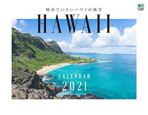 眺めていたいハワイの風景 カレンダー 壁掛け(2021)