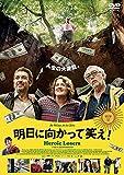明日に向かって笑え! [DVD] image