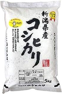 《令和2年産》【受注精米】令和2年産新潟県産コシヒカリ 5kg (精米)
