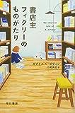 書店主フィクリーのものがたり (ハヤカワepi文庫)