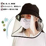 安全保護帽子 つば広 フェイスガード 防風キャップ ハット 飛沫防止 釣り帽子 漁師帽 防ウイルス 防塵 キャップ ファイスカバー UVカット アイデアグッズ 新型コロナウイルス対策