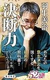 決断力 (角川新書)