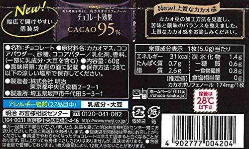 明治チョコレート効果カカオ95%BOX60g×5箱