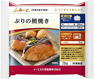 【冷凍介護食】摂食回復支援食 あいーと ぶりの照焼き 78g