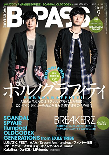 B-PASS (バックステージ・パス) 2015年 9月号 [雑誌]