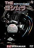 THE ヨシムラ ヨシムラ・スピリットの集大成【新価格版】[DVD]