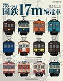写真とイラストで綴る 国鉄17m級電車 NEKO MOOK