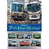 JR西日本 アーバントレイン・コレクション [DVD]