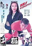 打鐘 ジャン[DVD]