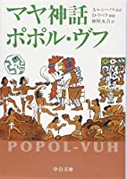 マヤ神話 ポポル・ヴフ (中公文庫)