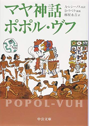 マヤ神話 ポポル・ヴフ (中公文庫)の詳細を見る