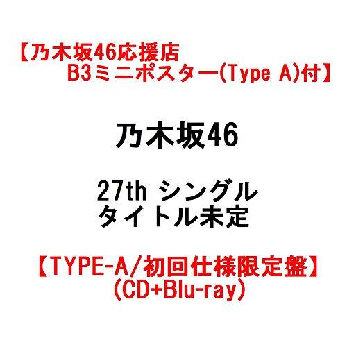 【乃木坂46応援店B3ミニポスター(Type A)付】 乃木坂46 27th シングル タイトル未定 【TYPE-A/初回仕様限定盤】(CD+Blu-ray)